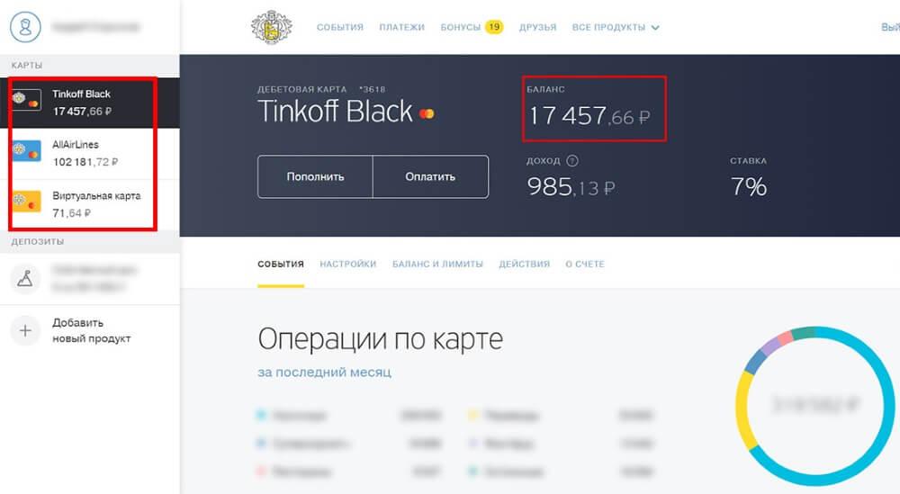 баланс карты тинькофф в интернет банке