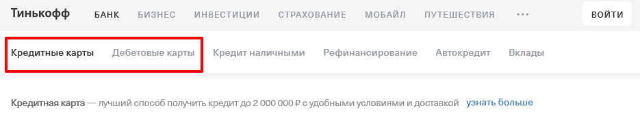изменение пин кода на сайте тинькофф