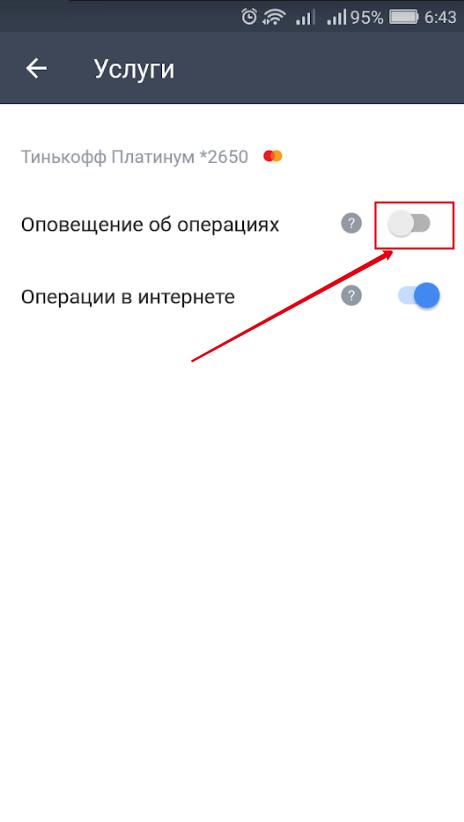 отключение смс уведомлений в приложении