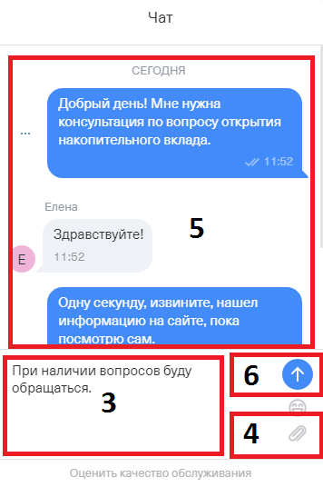 онлайн чат тинькофф