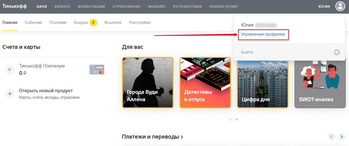 тинькофф интернет банк