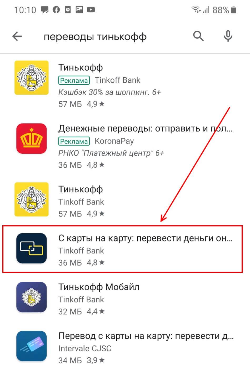 тинькофф банк с карты на карту