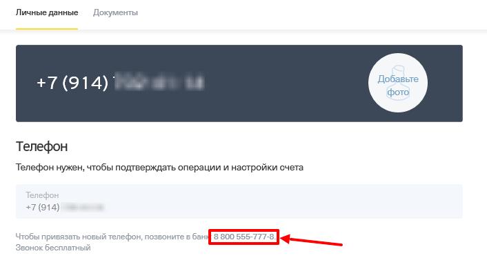 редактирование номера телефона