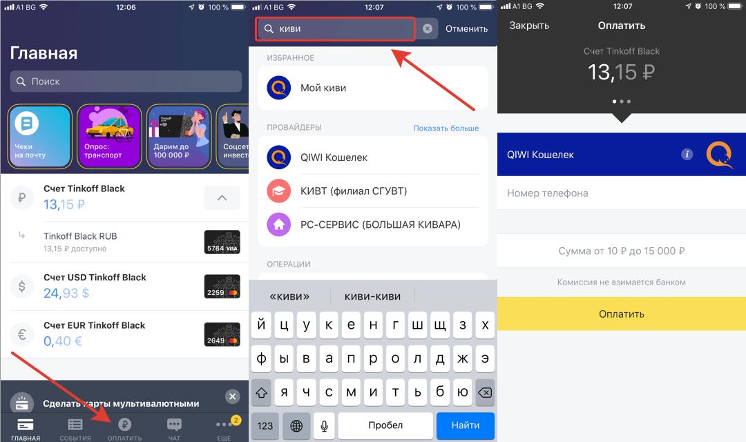 перевод на киви через приложение