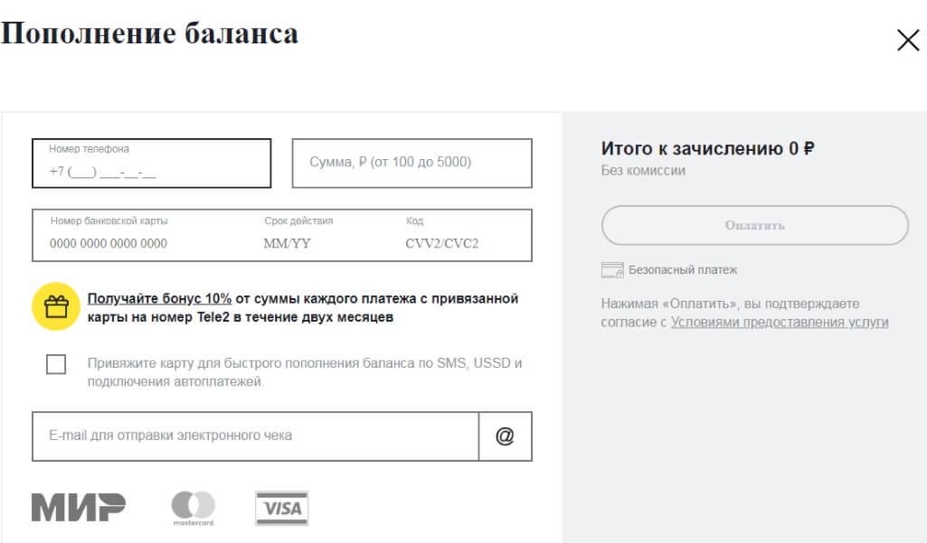 пополнение счета теле2 с банковской карты тинькофф