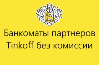 банки партнеры тинькофф