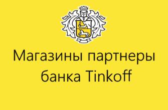 магазины партнеры тинькофф