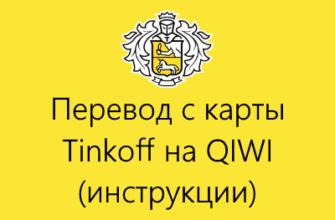 перевод с тинькофф на киви