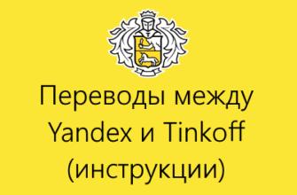 переводы с яндекс на тинькофф