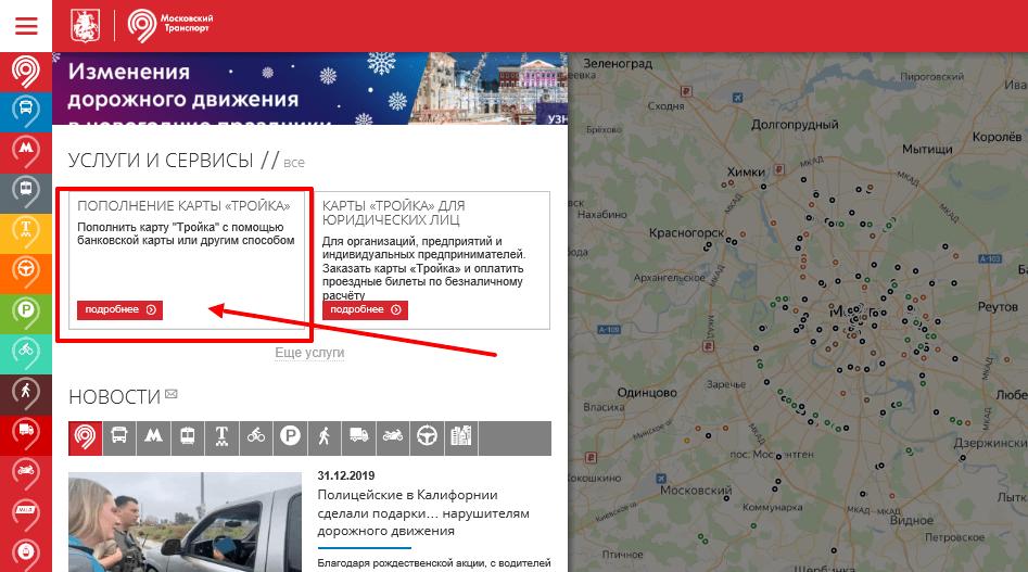 сервис московский транспорт