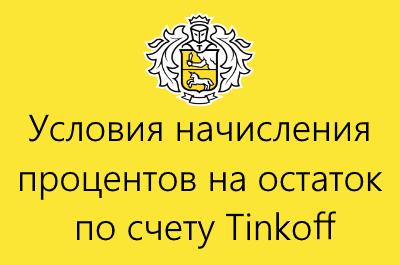 Что такое процент на остаток в Тинькофф и как он начисляется