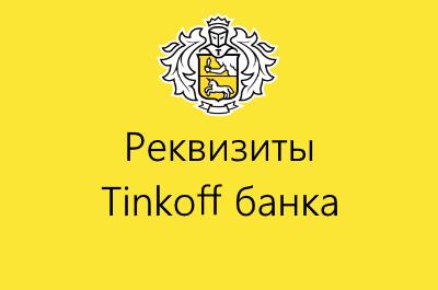 АО Тинькофф Банк реквизиты: БИК, ИНН, адрес и рейтинг
