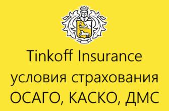 тинкофф страхование