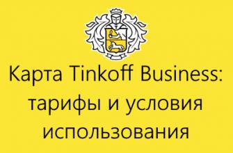 карта тинькофф бизнес