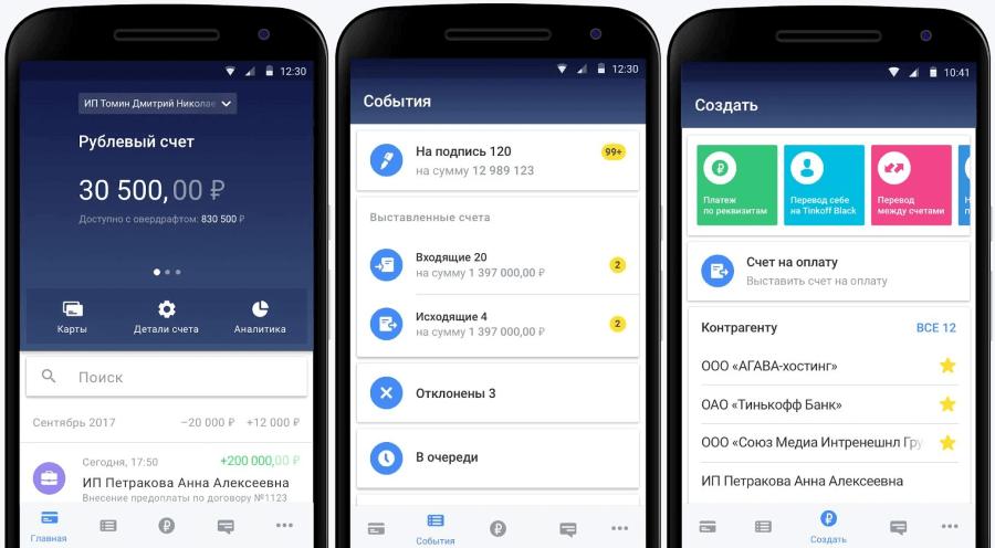 Тинькофф Бизнес скачать приложение на Android и iPhone