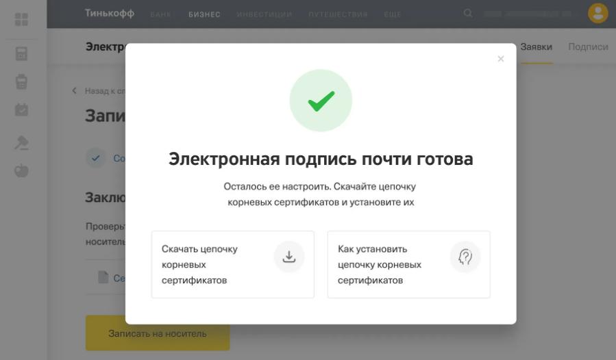 Электронная подпись от банка Тинькофф для торгов, ИП и ООО