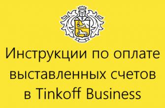 тинькофф бизнес оплата счета