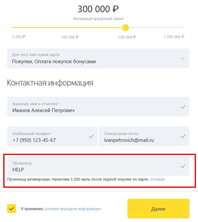 all airlines тинькофф промокод