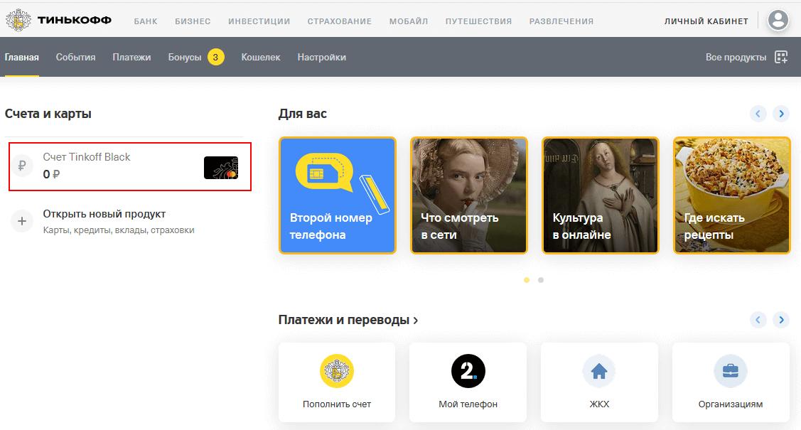 интерфейс интернет банка