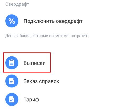 выписки в приложении